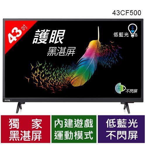 BENQ 43CF500 43型護眼黑湛屏大型液晶電視