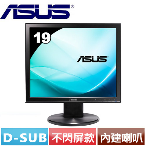 R3【福利品】ASUS VB199T 19型IPS螢幕