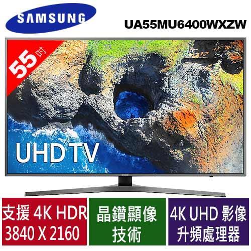 SAMSUNG 三星55型4K 智慧連網電視 UA55MU6400WXZW
