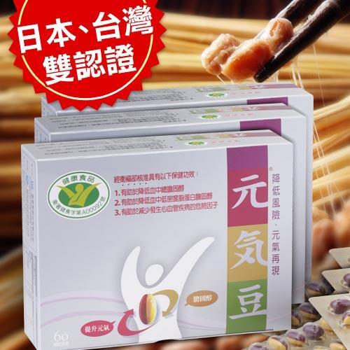 【買2送1】元氣豆_納豆萃取膠囊(限量再加送20顆