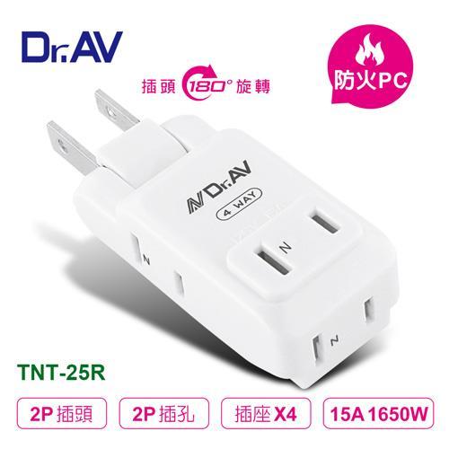 Dr.AV TNT~25R 110V 轉向四面插