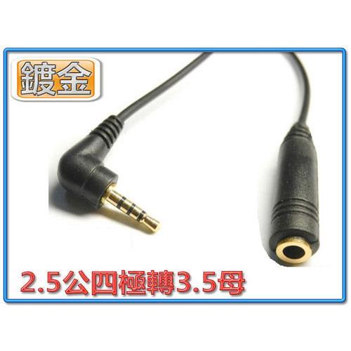 2.5公四極轉3.5母 耳機轉接線10公分