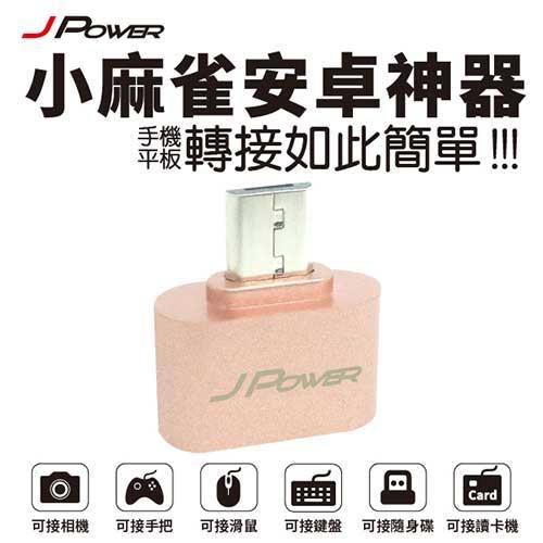 J-POWER 小麻雀OTG轉接 玫瑰金