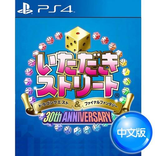 【預購】PS4 遊戲《骰動人生好運道 DQ & FF 30週年紀念》中文一般版【趣味益智 大富翁遊戲】