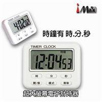i-MAX 大螢幕 多功能電子計時器 BK-749