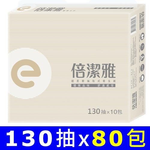 PASEO倍潔雅 超柔韌抽取式衛生紙 130抽x80包/箱