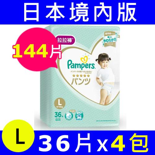 【日本境內版】Pampers幫寶適一級幫拉拉褲L號(144片)【獨家送歡樂派對樂器組】