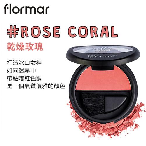 法國 Flormar迷幻腮紅#004乾燥玫瑰(6g)