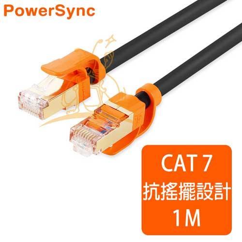 群加 Cat7 抗搖擺 圓線-1m 黑色