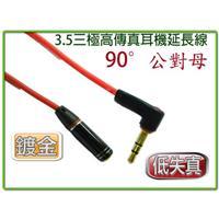 高傳真 3.5三極 公 - 母 耳機延長線 1米(直-90度)
