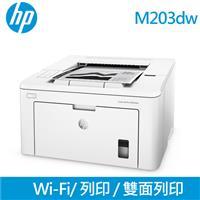HP LaserJet Pro M203dw A4黑白雷射印表機