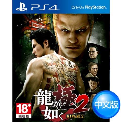 PS4遊戲《人中之龍 極2》中文一般版