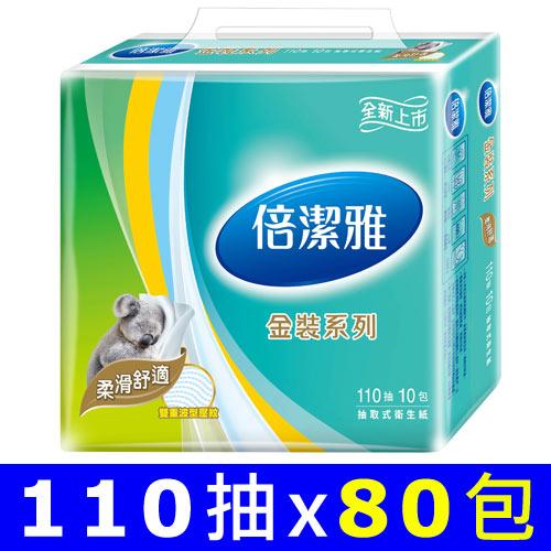倍潔雅 金裝 柔滑舒適抽取衛生紙110抽x80包/箱【破盤特賣!單包↓7.48元】