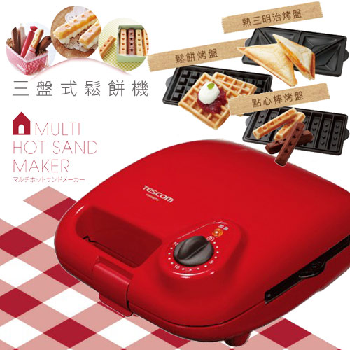 TESCOM HSM530三明治鬆餅機/HSM530TW(附三種烤盤)【周年慶直降$500元】