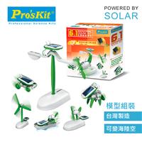 ProsKit 寶工科學玩具  GE-610  太陽能教育組