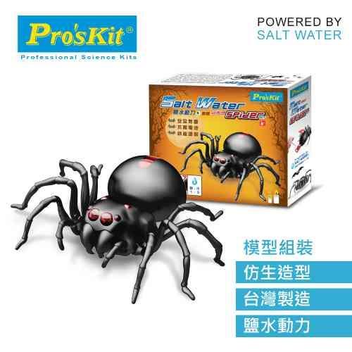 寶工科學玩具 GE-751 鹽水動力蜘蛛