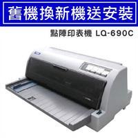 【舊換新】LQ-690C EPSON 點陣印表機