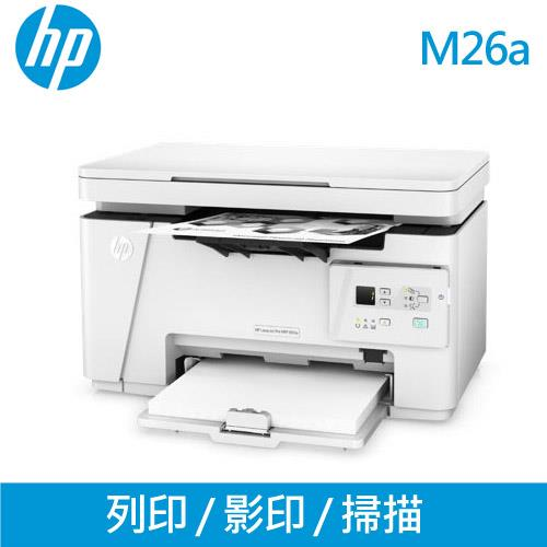 HP LaserJet Pro M26a 黑白雷射多功能事務機