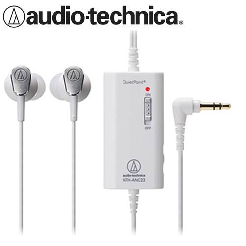 鐵三角 ATH-ANC23 主動式抗噪型耳機(白色)