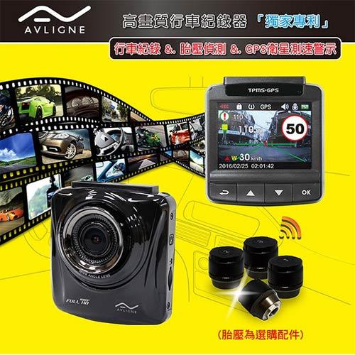 AVLIGNE 899高畫質多 測速行車胎壓紀錄器
