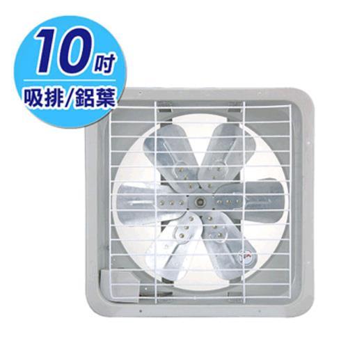 【永用】10吋鋁葉吸排兩用通風扇 FC-310A