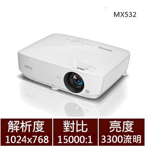 【商務】BenQ XGA高亮商用投影機 MX532【破盤↓再送15部電影】