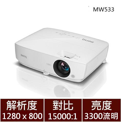 【商用】BenQ WXGA高亮商用投影機 MW533