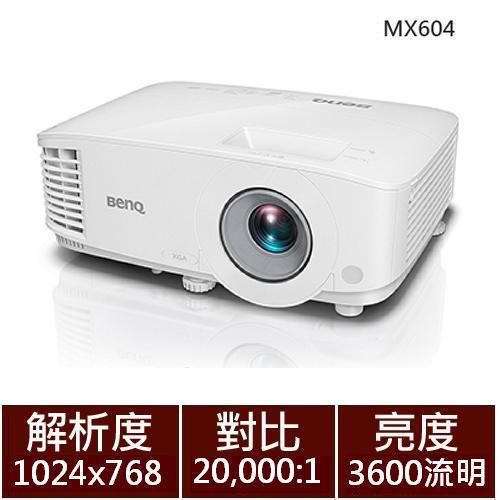 【商務】BenQ XGA 高亮會議室投影機 MX604【限時!狂省1萬3千元】