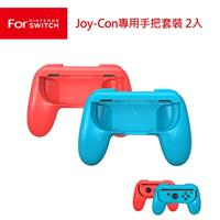 【客訂】任天堂Switch JoyCon 手把套裝2入 電光紅/電光藍 (TNS-851)