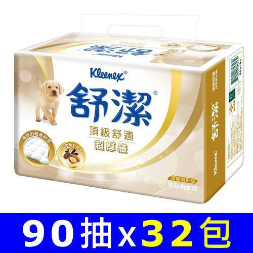 舒潔 頂級舒適超厚感抽取衛生紙(90抽x8包x4串/箱)