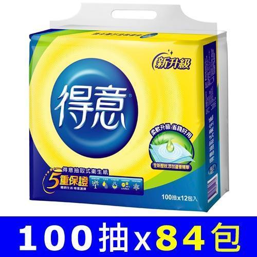【得意】連續抽取式花紋衛生紙100抽x84包/箱
