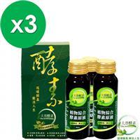 【大晉酵素】植物綜合酵素原液50mlx3瓶/盒(共9瓶)