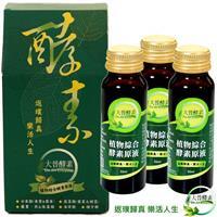 【大晉酵素】植物綜合酵素原液50mlx3瓶/盒