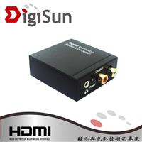 DigiSun AU263 數位轉類比音訊轉換器 Digital to Analog Audio converter