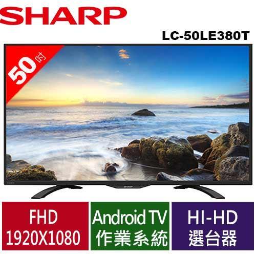 SHARP夏普50吋FHD LED連網液晶電視LC-50LE380T