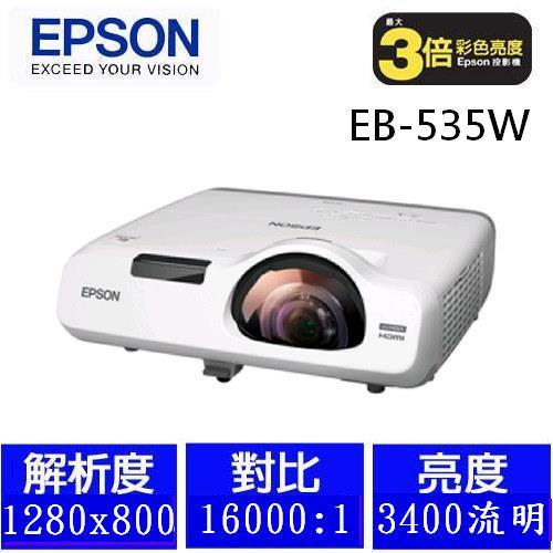 ~商用~EPSON EB~535W 短距超亮彩投影機
