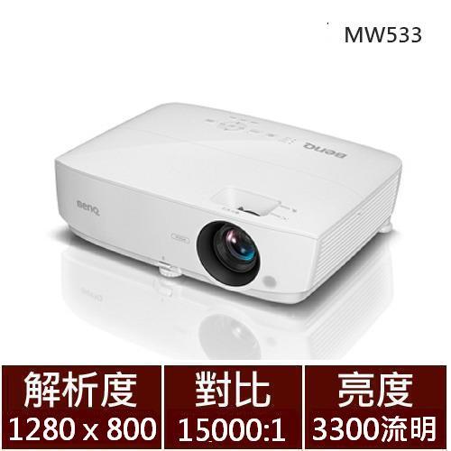 ~商務~BenQ WXGA高亮商用投影機 MW533