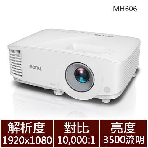 ~商務~BenQ Full HD 高亮會議室投影機 MH606