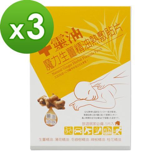 【十灵本舖】魔力生姜精油热敷贴片(5片/盒) 3盒组