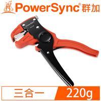 PowerSync群加 鴨嘴型自動剝線鉗 WAA-001 7吋(170mm)