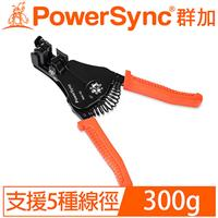 PowerSync群加 自動剝線鉗 WAC-102 7吋(170mm)