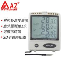 AZ(衡欣實業) AZ 87799溫溼度SD卡記錄器