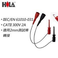 HILA海碁 2mm測試棒轉測試鉤 FC-N13