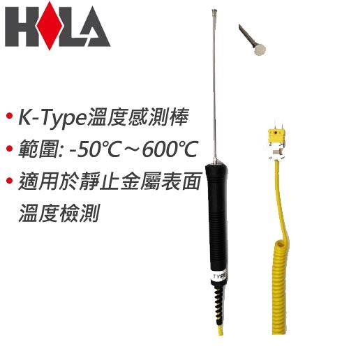 HILA海碁 K-Type 金屬表面溫度棒 NR-81545 TP102