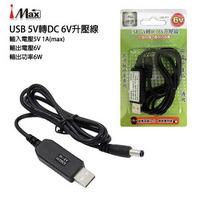 i-MAX USB 5V轉直流 6V升壓線 USB-DC6