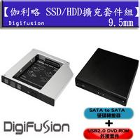 伽利略 SSD/HDD 擴充套件組 9.5mm