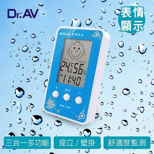 Dr.AV GM-108 三合一 液晶顯示 溫濕度計
