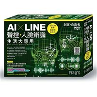 FLAGS創客‧自造者工作坊 AI × LINE 聲控及人臉辨識生活大應用