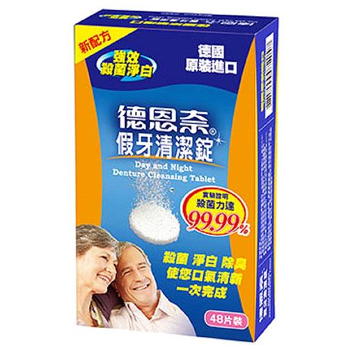 【德恩奈】假牙清洁锭48片x3盒