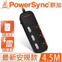 PowerSync群加 3開3插滑蓋防塵防雷擊延長線4.5M 15呎 TS3X0045黑